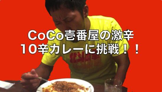 10辛カレー