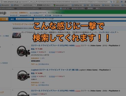 Amazon co jp ドライビング フォース GT 2