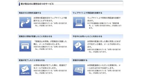Webサービス│佐川急便株式会社<SGホールディングスグループ> 1