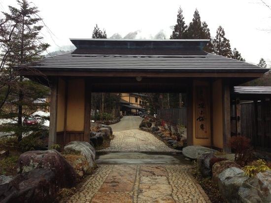 奥飛騨温泉郷 平湯温泉「匠の宿 深山桜庵」に行ってきた