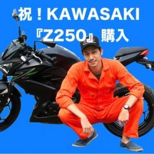 祝バイク購入kawasaki Z250がキター〜納車から走り出し〜