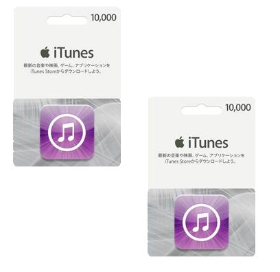 ヨドバシ com  iTunes Card 10 000円分×2枚 お買い得セット 無料配達