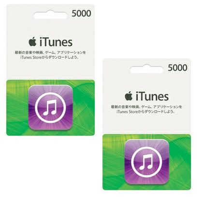 ヨドバシ com  iTunes Card 5 000円分×2枚 お買い得セット 無料配達
