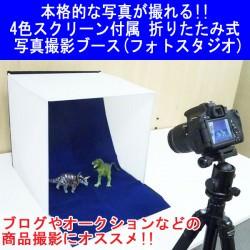 安い上海問屋の撮影ブース 4色スクリーン付きで1,980円