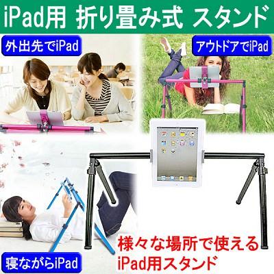 ベッドで寝ながら使えるiPad用スタンドが上海問屋から3,999円で登場