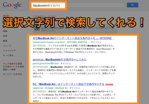 Macbookairのリカバリ  Google 検索