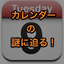 遂に動画で激写徹底検証iPhone純正アプリ「カレンダー」の日付が変わる瞬間
