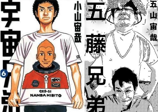 五藤兄弟漫画1