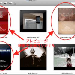 iMovie予告編のプレビューが美しい映画ポスターな件