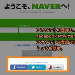 「NAVERまとめ」のまとめ方~千円でオシャレにコーデするまとめ~