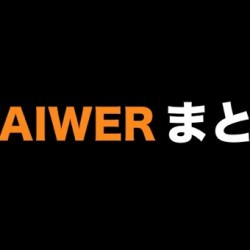急募 皆のナイワーを募集します「NAIWERまとめ」 #NAIWER