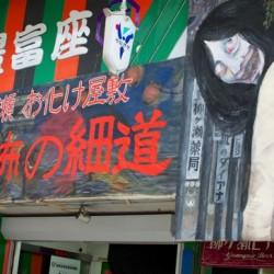 「口裂け女伝説」発祥の地 岐阜の柳ヶ瀬商店街に表れたお化け屋敷「恐怖の細道」に行ってきた