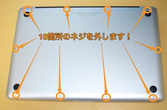 MacBookProウラ面 ネジ位置