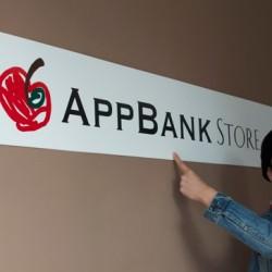 栄にあるAppBank Store 名古屋パルコ店に行ってきました