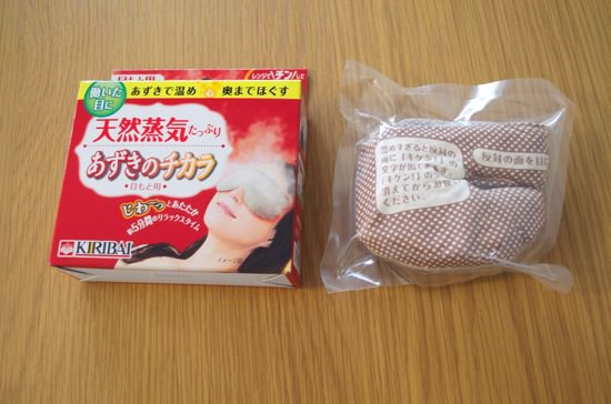 1回約3円!目の疲れにアイマスク『あずきのチカラ』が超オススメ!