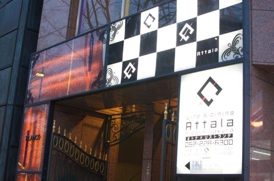 名古屋栄 オアシス21すぐのワイン&ダイニング「Attala」