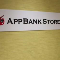 グランフロント大阪に出来た「AppBank Store 梅田」に行ってきました