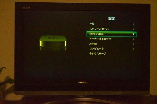 キタコレ開始前の日本で今すぐ「Apple TV」単体で「Hulu plus」を利用する方法