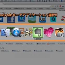 Mac 何コレ快適。今更気付いたキーボードショートカット合せ技 command+tabとcommand+Q
