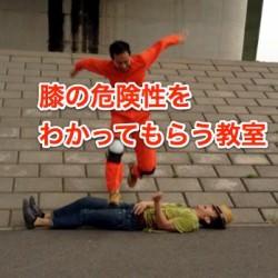 動画 今日はお前に、むき出しの膝の危険性を教える