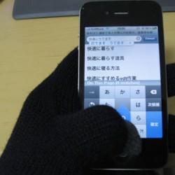 寒ーい冬のiPhone操作無印良品のタッチパネル可能手袋 店舗に急げ