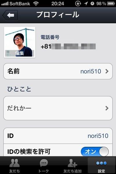 LINE ひとこと設定画面