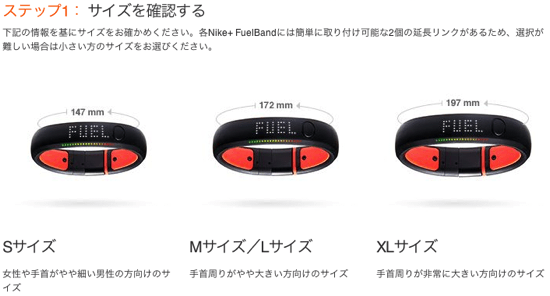 Nike com Size Fit Guide Nike FuelBand