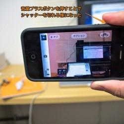 コレはイイぞiOS5のボリュームボタンシャッターを利用してapple純正イヤフォンの音量ボタンでリモコンシャッターを実現する