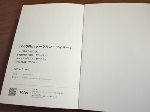 P1010552