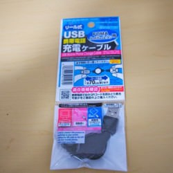 100円…だと…?ダイソーのリール式USB携帯電話充電ケーブルFOMA&SoftBank3G用
