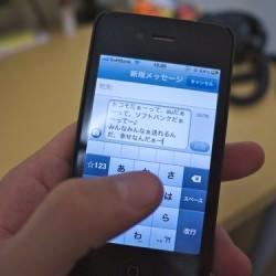「DOCOMO,au,softbank」携帯電話各社間でSMS(Cメール)が11年7月から利用出来る様になってますよ
