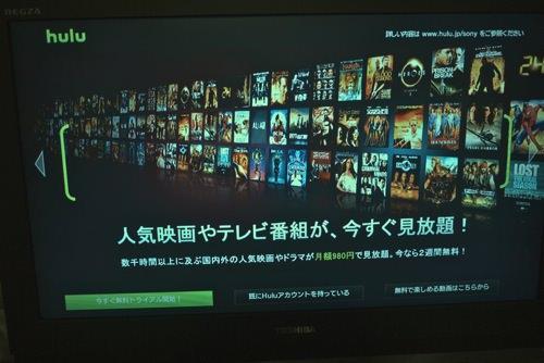 PS3で「Hulu」を視聴する為の手順と設定方法