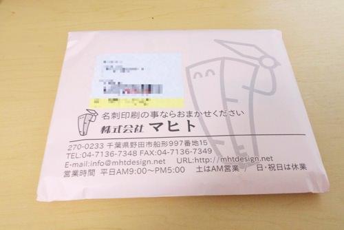 nori510「会ったら渡します。そう、新しいNEW名刺だからね。」