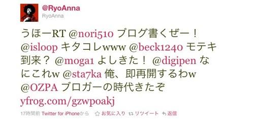 Twitter   RyoAnna うほーRT  nori510 ブログ書くぜー  i