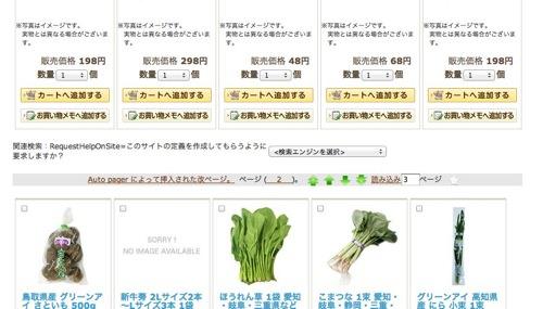 イオンネットスーパー 商品カテゴリ 野菜