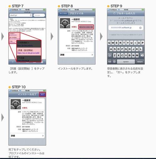 IPhoneへのプロファイルインストール方法  FONルーター設定サポート | ソフトバンクモバイル 1