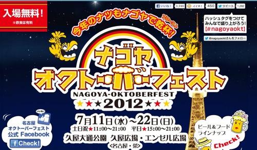 名古屋オクトーバーフェスト2012|東海テレビ