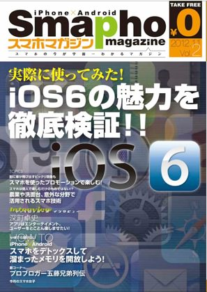 お知らせ アップスjpのフリーペーパースマホマガジン で記事を書かせて頂きました