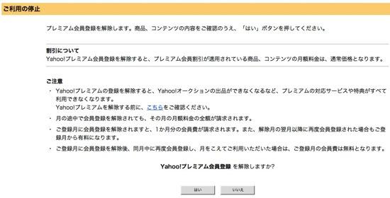 Yahoo プレミアム