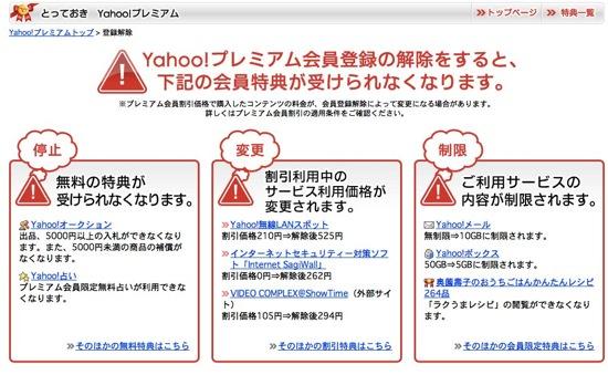 登録解除  Yahoo プレミアム