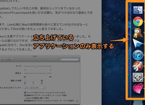 Preview of  LionにしてからMacのDockは立ち上げているアプリのみにしてみた