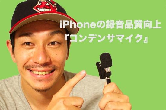 iPhoneの録音品質を向上させるマイク
