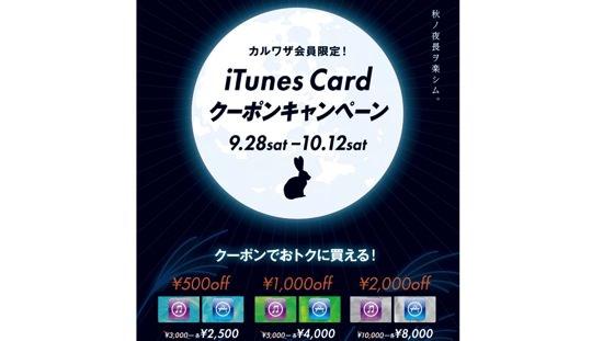 カルワザ限定 iTunes Cardクーポンキャンペーン  お得情報 キャンペーン お得情報 サークルKサンクス