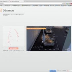 web最先端スゲー砂の上に自分の顔を描いてくれるchromeの「Sketchbots」試してみた