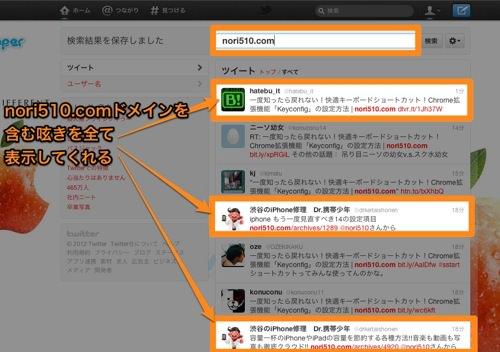 Twitter  検索  nori510 com  全ツイート 2