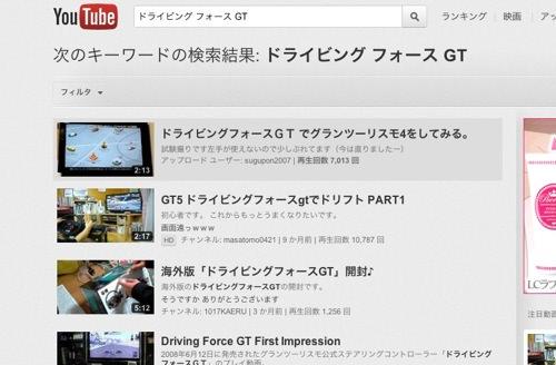 ドライビング フォース GT  YouTube