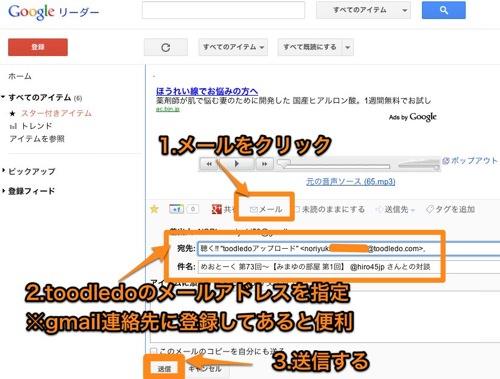Google リーダー  6