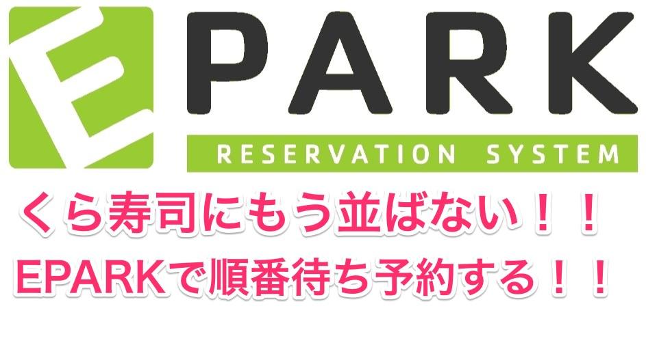 くら寿司もう並ばない!iPhoneで『EPARK』を予約する!
