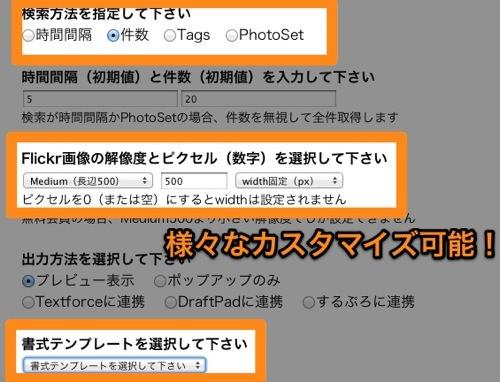 PhotoHtmlメーカー 1