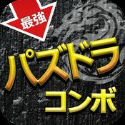 iPhoneアプリ コンボ数を増やす無料ツール「最強コンボ for パズドラ」